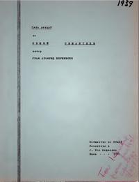 Пять лекций по ОС 1939г.
