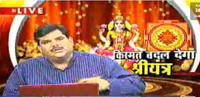 Change your Fortune With Shri Yantra - Kismat bdal dega shri yantra - Astro Uncle ke Upay