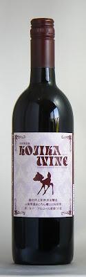 コジカワイン NV