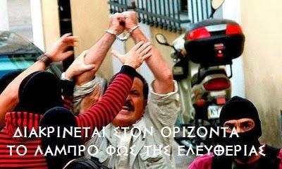Χρήστος Παππάς: Χρυσή Αυγή για μια ελεύθερη και ισχυρή Ελλάδα!