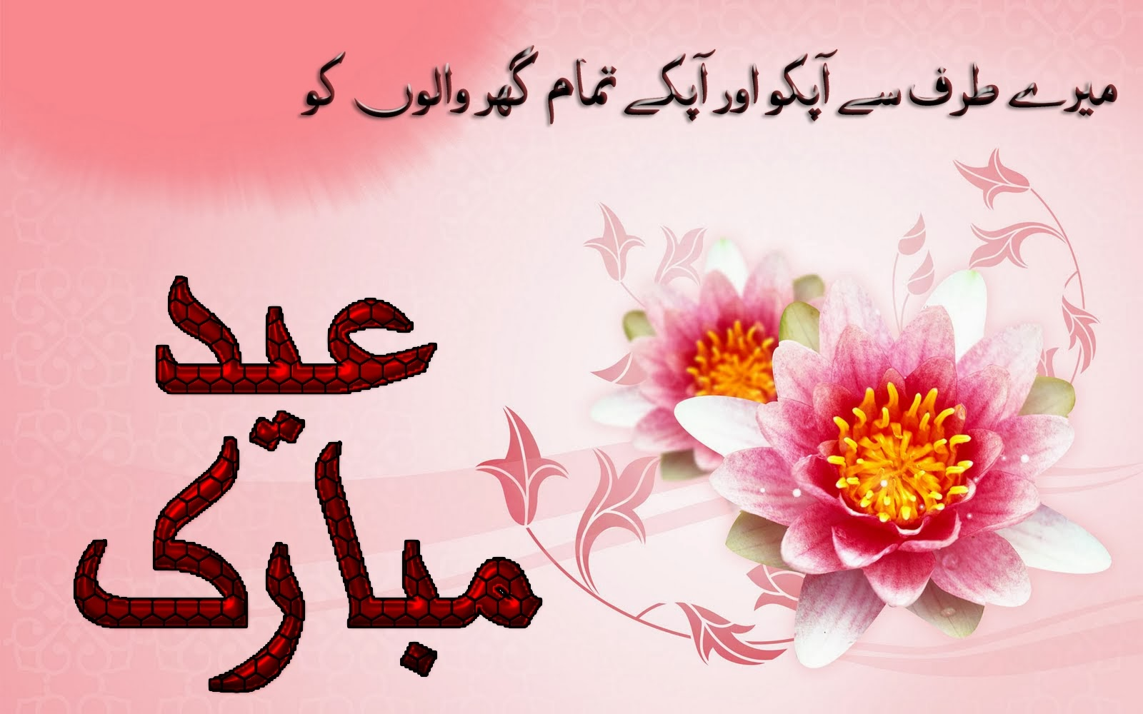Eid ul Adha Mubarak Greeting Flowers eCards Wishes