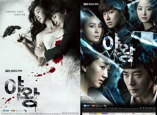 [SBS] Queen of Ambition (2012)