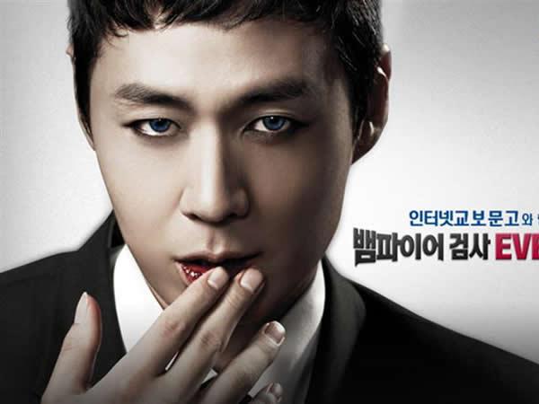 吸血鬼檢察官 Vampire Prosecutor (1部+2部)