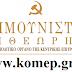 «Η ταξική πάλη στην Ελλάδα στο φόντο του διεθνούς συσχετισμού»