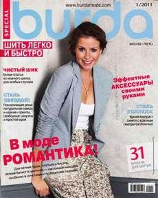 Burda Спецвыпуск №1 2011 Шить легко и быстро