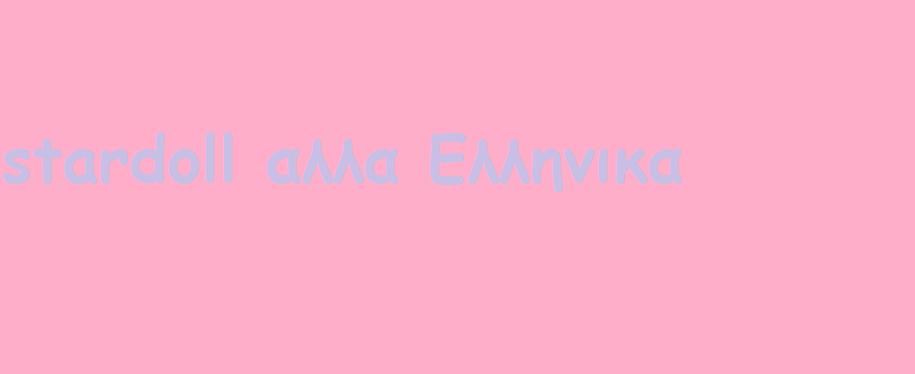 Stardoll ελληνικα!