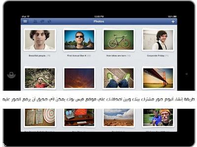 طريقة إنشاء ألبوم صور مشترك بينك وبين اصدقاءك علي موقع فيس بوك يمكن لأي صديق أن يرفع الصور عليه