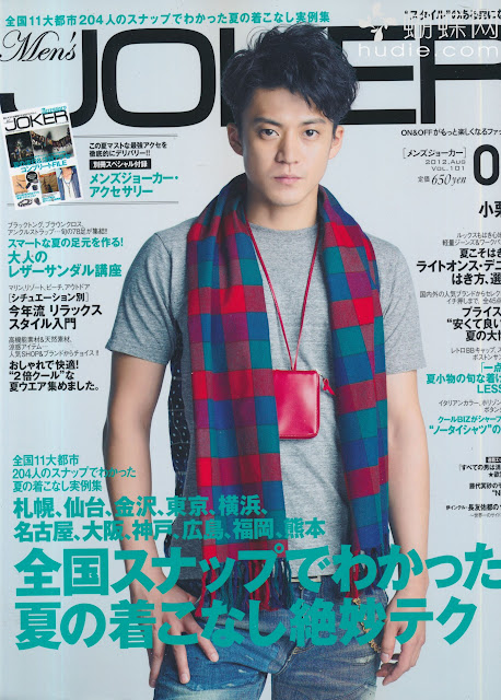 Men's JOKER(メンズジョーカー) august 2012年8月shun oguri 小栗旬 japanese men's magazine scans