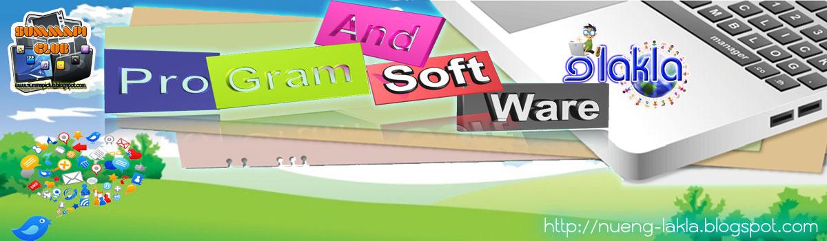 ซอฟแวร์ สำมาปิคลับ# Summapiclub_Software