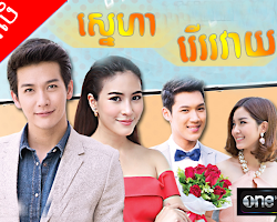 [ Movies ] Sneha Rover Roveay - Thai Drama In Khmer Dubbed - Thai Lakorn - Khmer Movies, Thai - Khmer, Series Movies