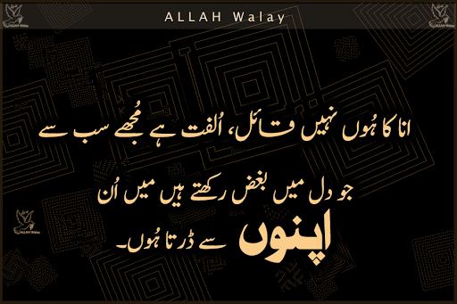 Ulfat Ha Mujhy Sab sy - Urdu Beatiful Quotations, Urdu Pictures