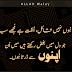 Ulfatt Ha Mujhy Sab sy - Urdu Beatiful Quotations, Urdu Pictures
