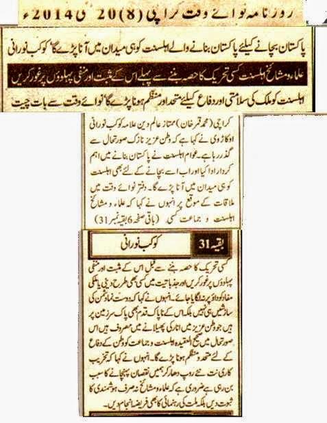 Roznaamah/Daily Nawa i Waqt - Karachi allama kaukab noorani okarvi