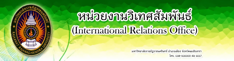 International Relations Office -  Rajabhat Rajanagarindra University