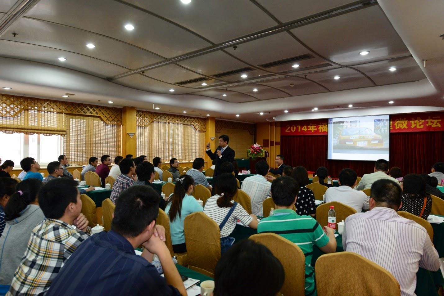 2014福州項目管理論壇