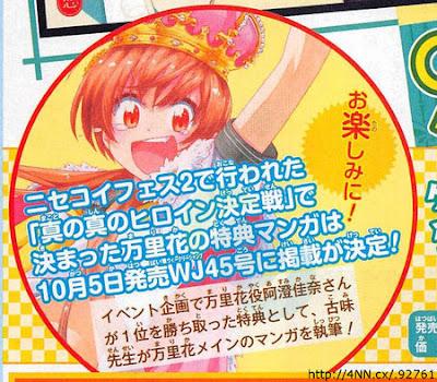 Nisekoi manga announcement
