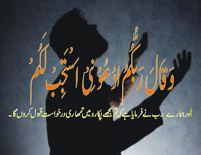 Islamic Dua Wallpaper In Urdu For  Pc