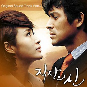 Younha ในเพลงประกอบซีรีย์เกาหลีเรื่อง 'God of the Workplace'