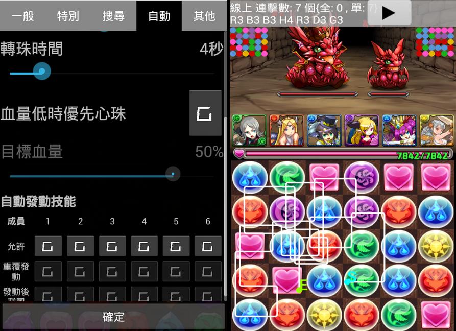 自動轉珠大師 APK / APP 下載 [ Android ] ( Orb Master Apk )