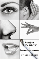 Марафон ЧУВСТВ