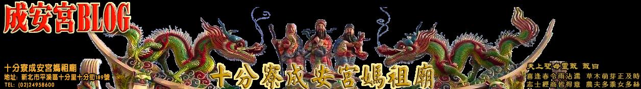 成安宮Blog