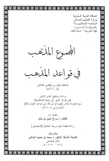 المجموع المذهب في قواعد المذهب - لابن كيكلدي العلائي pdf