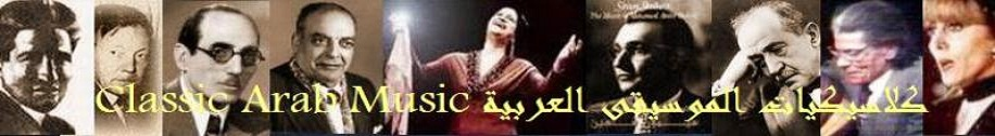 كلاسيكيات الموسيقى العربية Classic Arab Music