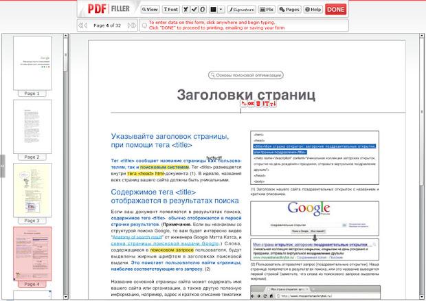 online PDF редактор PDFfiller