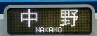 東京メトロ東西線 中野行き5 15000系行先