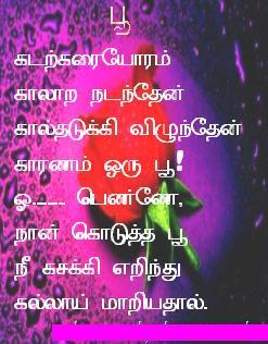 Kavithaikal Tamil Kadhal Images
