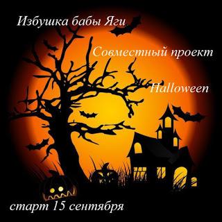 """СП """"Хеллоуин"""""""