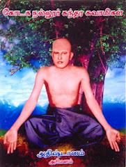 History of Sundara Swamigal