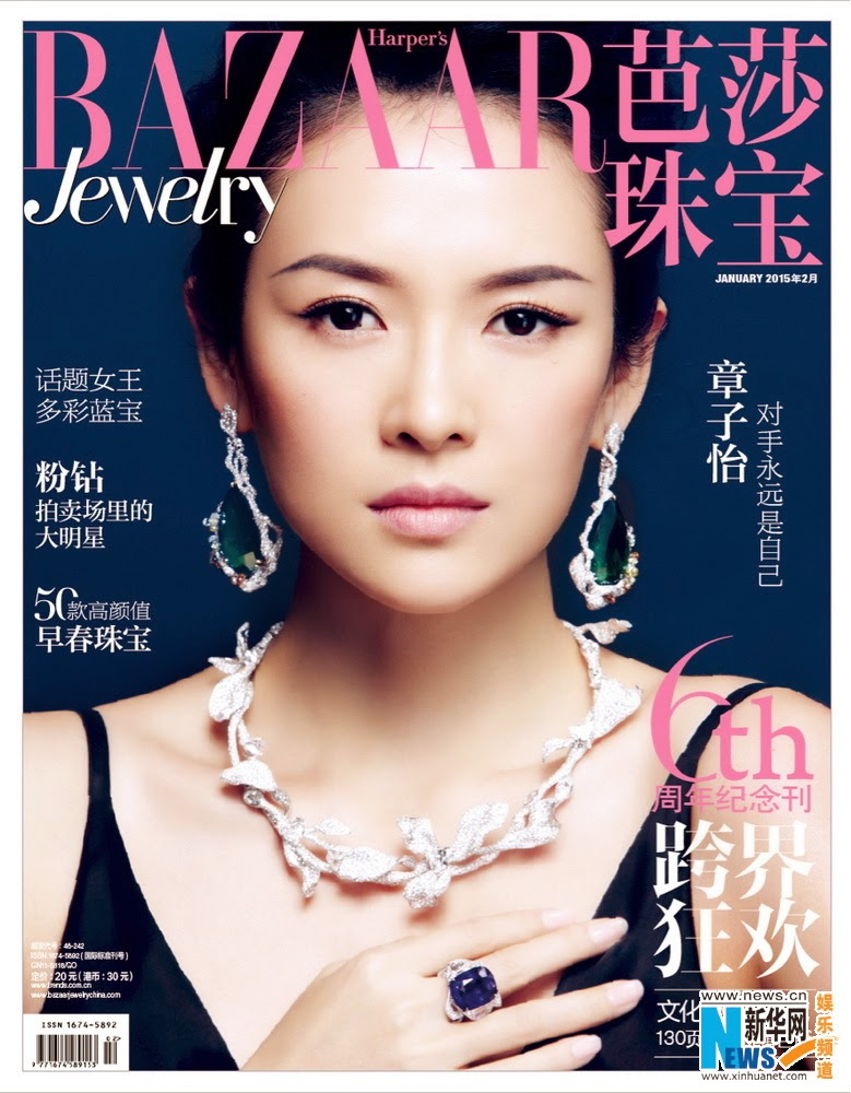 Actress, Model: Zhang Ziyi - Harper's Bazaar Bazaar Jewelry China