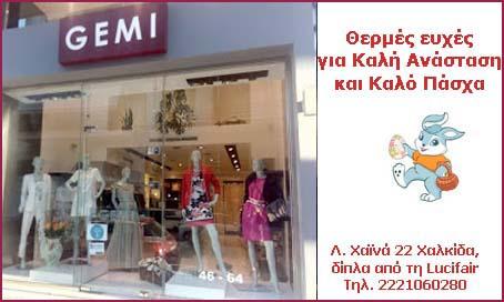 Ευχές από το κατάστημα GEMI