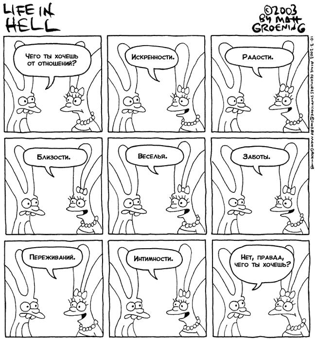 Жизнь в аду - Чего ты хочешь от отношений