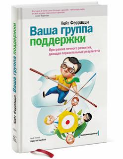 Обложка книги Ваша группа поддержки
