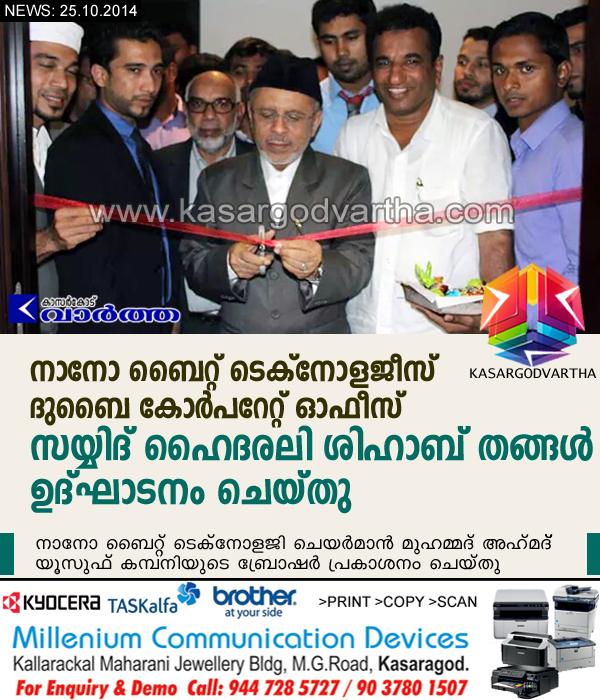 Nano bite technologies office inaugurated