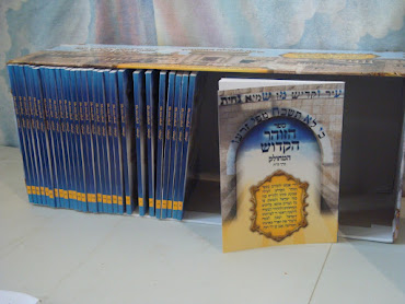 The Zohar Divided into 70