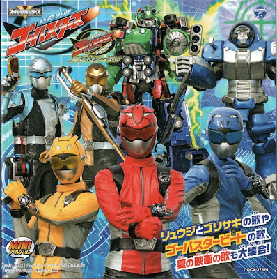 Tokumei Sentai Go-Busters Mini-Album 3 download