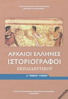 Αρχαίοι Έλληνες Ιστοριογράφοι Α Λυκείου βιβλίο εκπαιδευτικού