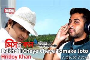 Dekhchi Cheye Cheye Tomake Joto - Hridoy Khan - Missed Call