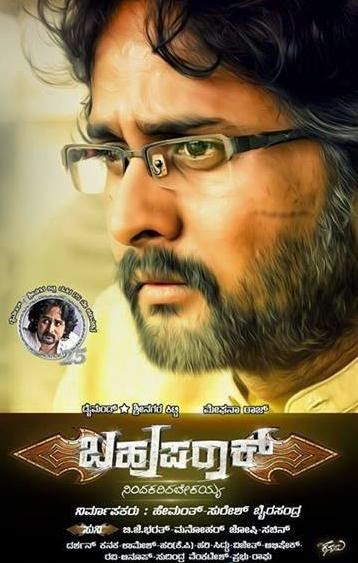 Bahuparaak (2014) Kannada Mp3 Songs Download