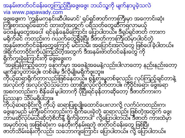 Phway Phway - Interview With Popular Journal Myanmar