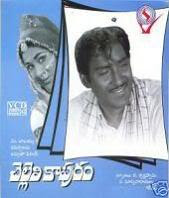 Chelleli Kapuram Old Telugu Movie Songs