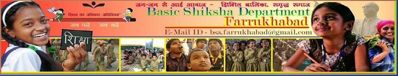 Basic Shiksha Adhikari