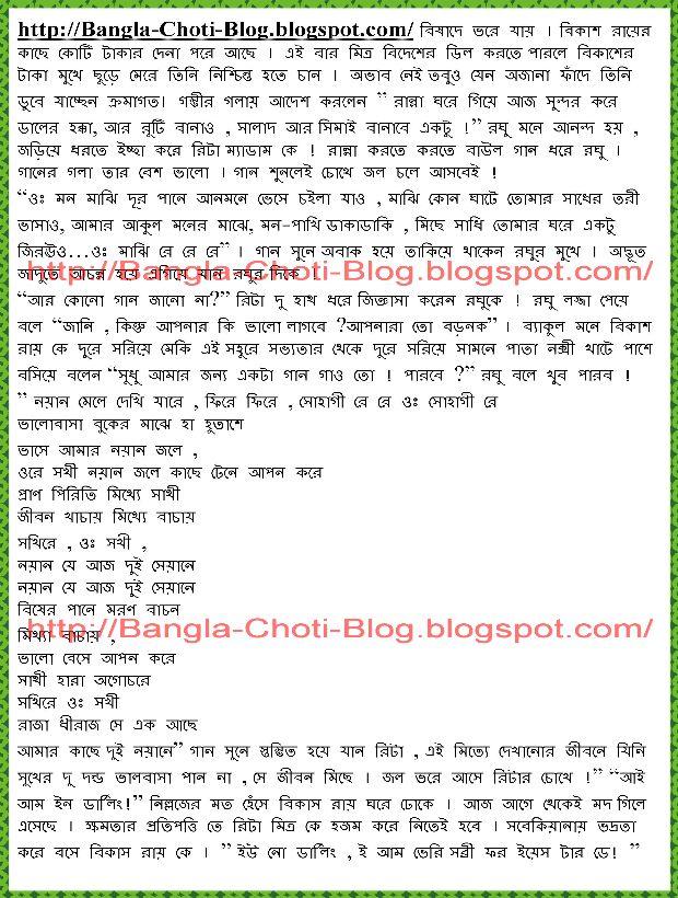 bangla choti blog for bangla choti golpo hot golpo borolok   bangla
