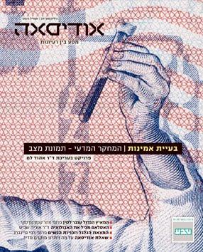"""""""אודיסאה - כתב עת פילוסופי"""" גיליון 27, אפריל 2015"""