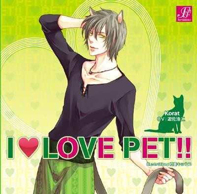 Realms of Scarlet☆: [Drama CD] I LOVE PET!! Vol 1~4