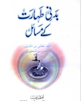 Badni Taharat ka Masial Urdu Pdf Book