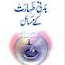Badni Taharat ka Masial - Urdu islamic Masail Books